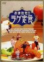 【中古】おまたせ!!ラグ定食 【DVD】/RAG FAIR