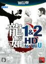 【中古】龍が如く1&2 HD for Wii Uソフト:WiiUソフト/アクション・ゲーム