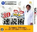【中古】両目で右脳を鍛える3D速読術ソフト:ニンテンドー3DSソフト/脳トレ学習 ゲーム