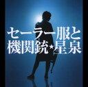 【中古】セーラー服と機関銃(初回限定盤)(DVD付)/星泉(長澤まさみ)