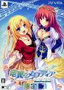 【中古】竜翼のメロディア −Diva with the blessed dragonol− (限定版)