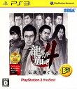 【中古】龍が如く4 伝説を継ぐもの PlayStation3...
