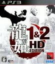 【中古】龍が如く1&2 HD EDITIONソフト:プレイステーション3ソフト/アクション・ゲーム