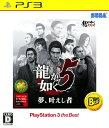 【中古】龍が如く5 夢、叶えし者 PlayStation3 the Best