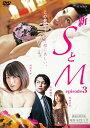 【中古】3.新 SとM 【DVD】/川村りか