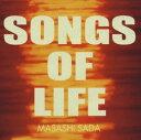 【中古】償い〜SONGS OF LIFE/さだまさしCDアルバム/なつメロ
