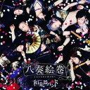 【中古】八奏絵巻(初回限定盤A)(DVD付)/和楽器バンドCDアルバム/邦楽