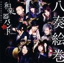 【中古】八奏絵巻(初回限定盤B)(DVD付)/和楽器バンドCDアルバム/邦楽