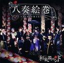 【中古】八奏絵巻(初回限定盤C)/和楽器バンドCDアルバム/邦楽
