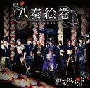 【中古】八奏絵巻/和楽器バンドCDアルバム/邦楽