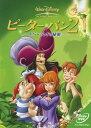 【中古】ピーター・パン2 ネバーランドの秘密DVD/海外アニメ・定番スタジオ