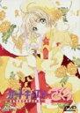 【中古】18.カードキャプターさくら (完) 【DVD】/丹下桜