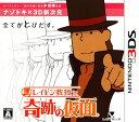 【中古】レイトン教授と奇跡の仮面ソフト:ニンテンドー3DSソフト/アドベンチャー・ゲーム