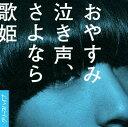【中古】おやすみ泣き声、さよなら歌姫/クリープハイプ...