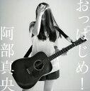 【中古】おっぱじめ!(初回限定盤)(DVD付)/阿部真央...