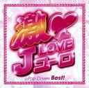 Omnibus - 【中古】激 LOVE Jユーロ〜J−POP COVERS BEST〜/オムニバス