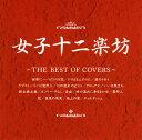【中古】女子十二楽坊〜THE BEST OF COVERS〜/女子十二楽坊CDアルバム/イージーリスニング