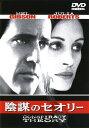 【中古】陰謀のセオリー 【DVD】/メル・ギブソン...