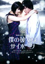 【中古】僕の彼女はサイボーグ SP・ED 【DVD】/綾瀬はるかDVD/邦画ラブロマンス
