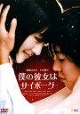【中古】僕の彼女はサイボーグ 【DVD】/綾瀬はるかDVD/邦画ラブロマンス