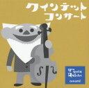 【中古】NHK クインテット~コンサート~/スコア・シャープ・アキラ・アリア・フラット