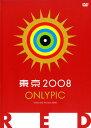 【中古】東京オンリーピック RED 【DVD】/中川翔子
