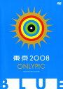 【中古】東京オンリーピック BLUE (完) 【DVD】/中川翔子