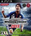 【中古】ワールドサッカーウイニングイレブン2013ソフト:プレイステーション3ソフト/スポーツ・ゲーム