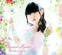 【中古】Princess Limited(DVD付)/田村ゆかり