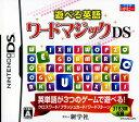 【中古】遊べる英語 ワードマジックDSソフト:ニンテンドーDSソフト/脳トレ学習・ゲーム