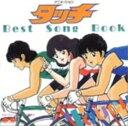 【中古】タッチ Best Song Book/アニメ サントラCDアルバム/アニメ