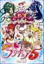 【中古】8.Yes!プリキュア5 【DVD】/三瓶由布子