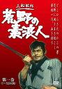 【中古】荒野の素浪人 第1巻/三船敏郎DVD/邦画歴史時代劇