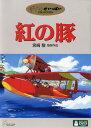【中古】紅の豚 【DVD】/森山周一郎DVD/定番スタジオ(...