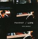 【中古】アストライド/LIFE(初回限定盤)/スガシカオCDシングル/邦楽