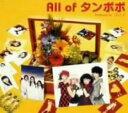 【中古】All of タンポポ/タンポポCDアルバム/邦楽