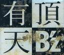 【中古】有頂天(初回限定盤)(DVD付)...