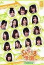 【中古】4.SKE48学園 BOX 【DVD】/SKE48DVD/映像そ