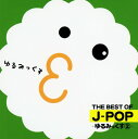 精选辑 - 【中古】THE BEST OF J−POP −ゆるみっくす2−/オムニバスCDアルバム/邦楽