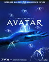 【中古】AVATAR アバター エクステンデッド・エディション/サム・ワーシントンブルーレイ/洋画SF