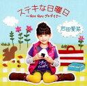 【中古】ステキな日曜日〜Gyu Gyu グッデイ!〜/芦田愛菜CDシングル/邦楽