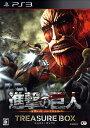 【中古】進撃の巨人 TREASURE BOX (限定版)ソフト:プレイステーション3ソフト/マンガアニメ・ゲーム