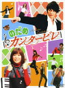 【中古】のだめカンタービレ DVD−BOX/上野樹里DVD/邦画TV