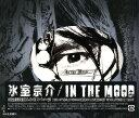 【中古】IN THE MOOD(初回生産限定盤)(DVD付)/氷室京介CDアルバム/邦楽