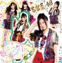 【中古】オキドキ(DVD付)(Type−A)/SKE48CDシングル/邦楽