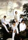 【中古】ALL ABOUT 東方神起 3rd 【DVD】/東...