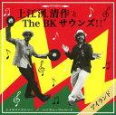 【中古】アイランド/上江洌.清作&The BK Sounds!!