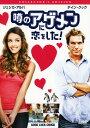 【中古】噂のアゲメンに恋をした! コレクターズ・ED 【DVD】/ジェシカ・アルバ