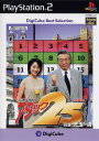 【中古】パネルクイズ アタック25 Digicube Best Selectionソフト:プレイステ