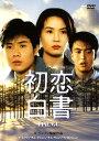 【中古】期限)初恋白書 【DVD】/ペ・ヨンジュンDVD/韓流・華流